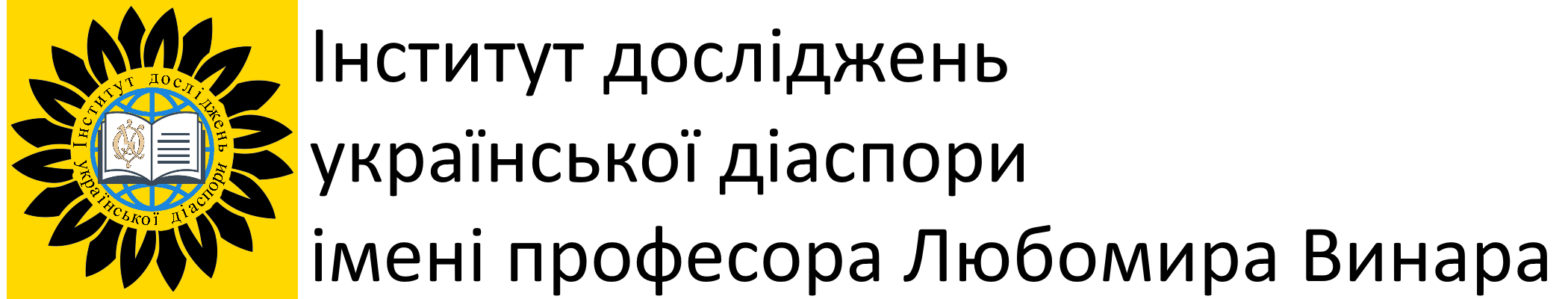 Інститут досліджень української діаспори імені професора Любомира Винара